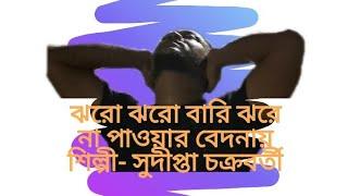 ঝরো ঝরো বারি ঝরে না পাওয়ার বেদনায়।। Cover by- Sudipta Chakraborty ।। Cast- Hassan Tarek