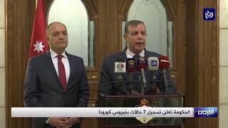 إصابة سابعة بفيروس كورونا في الأردن (15/3/2020)
