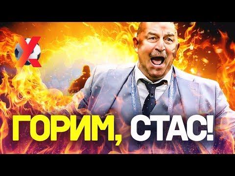 ЧЕРЧЕСОВ, ТЫ ОБДЕЛАЛСЯ! Сборная России не развивается