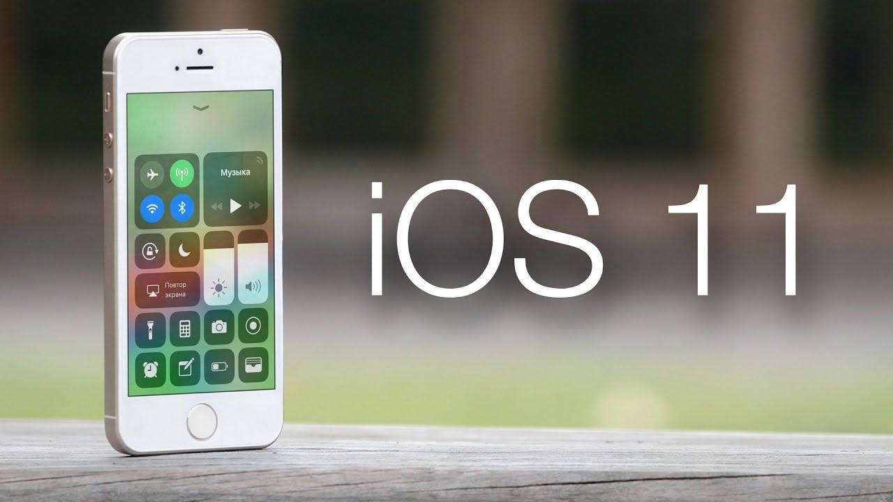 Вышла iOS 11! Как работает на iPhone 5S и 6 Plus  Что нового  - YouTube fb33da8014d
