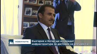 България и Катар ще изграждат инфраструктура за доставки на втечнен газ