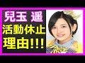 HKT48 兒玉遥 活動休止!!!トラウマ理由はやっぱりあの件か,,,!? 【HolyGossips】
