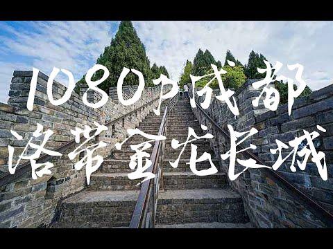 洛带长城【成都日记】King Long Greatwall in Luodai Ancient , Chengdu