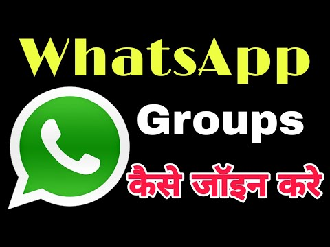 #Whatsapp के सबसे गंदे Group यहाँ से करे join | How to find whatsapp group link | #whatsap_group