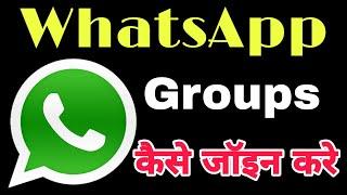 #Whatsapp के वैसे वाले Group यहाँ से करे join | How to find whatsapp group link | #whatsap_group