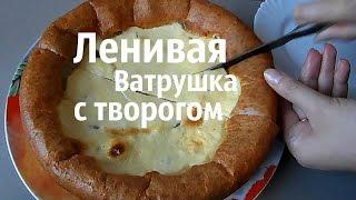 ленивая Ватрушка с творогом/Самый БЫСТРЫЙ рецепт/Ооочень вкусно!