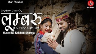 Latest Pahari Song 2018 | Lumbru | Inder Jeet | Official Video | Bal Krishan Sharma | iSur Studios