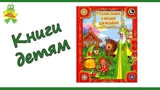 """Книга """"Русские сказки  и загадки для малышей"""" от издательства Улыбка"""