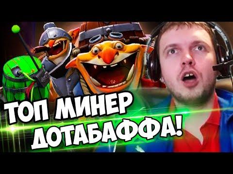 видео: ПАПИЧ ПРОТИВ ТОП МИНЕРА ДОТАБАФФА!😱 / ДОТА 2