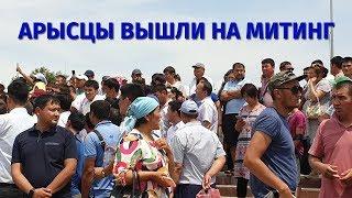 Арысцы вышли на митинг в Шымкенте
