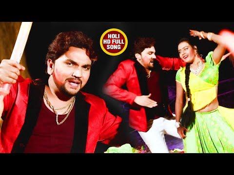 Gunjan Singh (2018) सुपरहिट गाना - Dalab Pichkari Dhodhi Me - Holi Ke Maza Leli - Bhojpuri Holi 2018