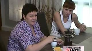 Джентльмены на даче  Женский сезон  День 1