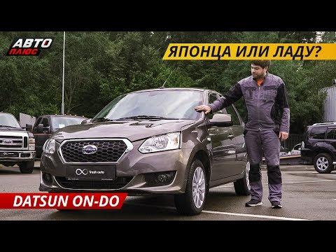 Стоит ли переплачивать за бренд? Datsun On-DO или Lada Granta? | Подержанные автомобили