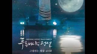 윤미래 (Yoon Mirae) - 그대라는 세상 (You Are The World) [푸른 바다의 전설 OST Part.2]