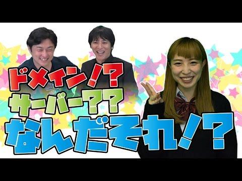 アフィ中S2#2『ドメイン&サーバーの設定方法!!』
