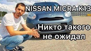 Обзор Nissan Micra K13 - проблемы японца с пробегом / Отзыв владельца