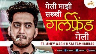 Geli Majhi Sakkhi Girlfriend Geli ft. Amey Wagh & Sai Tamhankar Khaas Re TV
