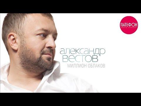 ПРЕМЬЕРА АЛЬБОМА! Александр ВЕСТОВ - Миллион облаков (Full Album) 2015