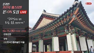 온라인 프린지 페스티벌 [온:ON 도심 Live!] 4…