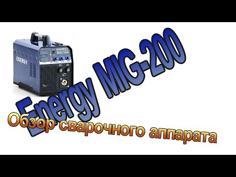 Energy MIG 200. Обзор сварочного аппарата.