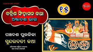 Batis Singhasan Part 18 || Odia Short Story || Odia Gapa