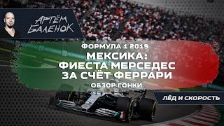 Мексика: фиеста Мерседес за счёт Феррари | Обзор гонки | Формула 1