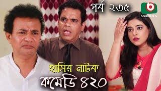 দম ফাটানো হাসির নাটক - Comedy 420 | EP - 235 | Mir Sabbir, Ahona, Siddik, Chitrolekha Guho, Alvi