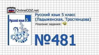 Задание № 481 — Русский язык 5 класс (Ладыженская, Тростенцова)