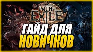 Вводный курс по основам Path of Exile - Гайд для Новичков!