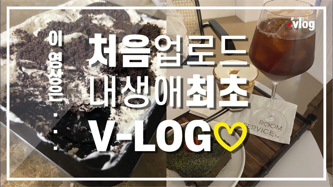 [vlog]백수 4개월차 일상 브이로그, 오레오로 투썸아이스박스 케이크 만들기, 편의점 음식추천, 사천짜볶이, 양재카페, 미금카페