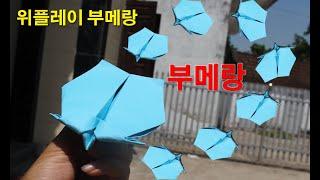 종이비행기국가대표 쉬워진 부메랑비행기 접는법! 부메랑 …