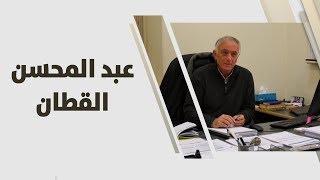 عبد المحسن القطان