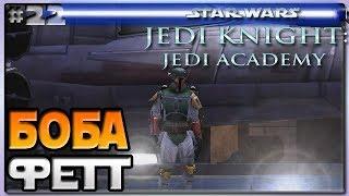 Star Wars Jedi Knight Jedi Academy - БОБА ФЕТТ - Звёздные войны Академия джедаев [22]