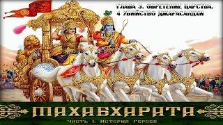Махабхарата Часть 1. История героев. Глава 3  Обретение царства  4 Убийство Джарасандхи