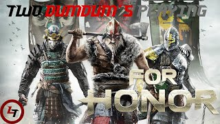 Two DumDum's Playing- For Honor (ft.Kylee)