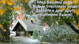 Мир Вашему дому! Будьте счастливы, люди!