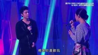 16 Nov. 2014  何雁詩 Stephanie Ho & 張子丰 Fred Cheung《線上情歌》