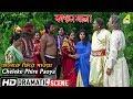 Cheleke Phire Paoya | Dramatic Scene | Kanchanmala | Anju Ghosh | Omar Sani