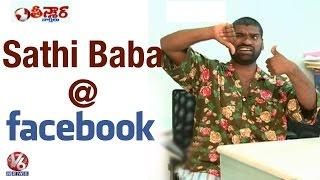 Bithiri Sathi Wants Facebook Account   Satirical Conversation With Savitri   Teenmaar News