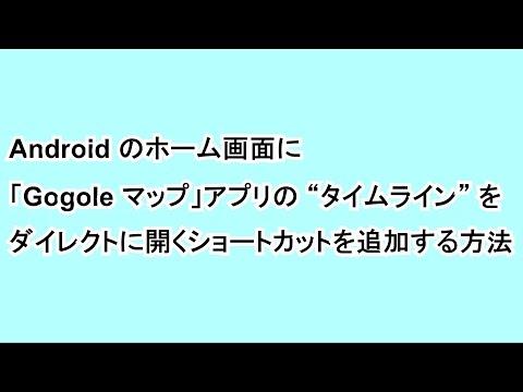 """Android のホーム画面に「Gogole マップ」アプリの """"タイムライン"""" をダイレクトに開くショートカットを追加する方法"""