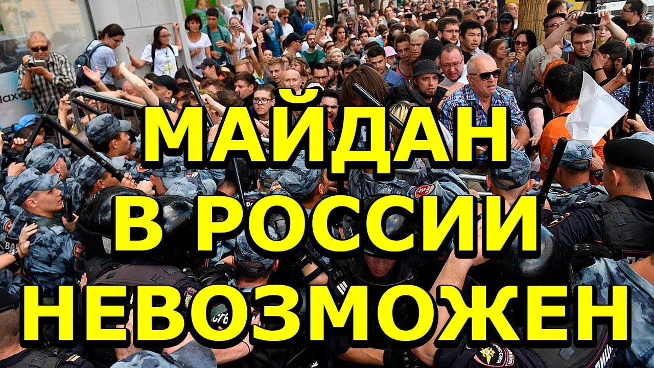 Почему майдан в России невозможен? На примере 27 июля в Москве.
