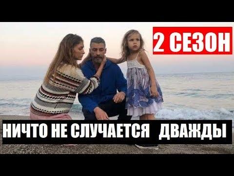 НИЧТО НЕ СЛУЧАЕТСЯ ДВАЖДЫ2 СЕЗОН 1-16 СЕРИЯ(2020) ДАТА ВЫХОДА И АНОНС