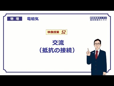 【高校物理】 電磁気52 交流(抵抗の接続) (10分)