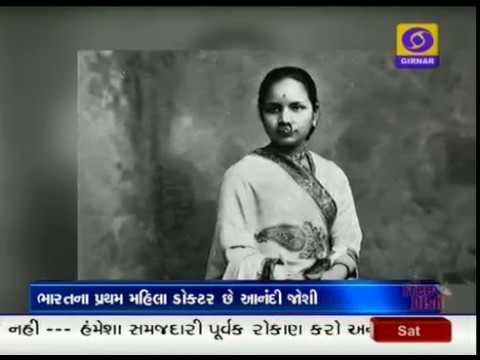 Anandi Gopal Joshi | India's first woman physician