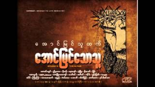 100 % Jesus : Naw naw Gospel Song