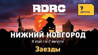 RDRC Stage2 NRing Final