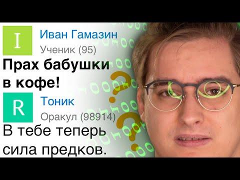 Ответы Mail.ru - НЕЙРОСЕТЬ ТВОЕГО ДЕДА | Веб-Шпион #25