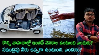 Gambar cover Interesting Facts About Vehicles and Sea Water in Telugu | Science Facts
