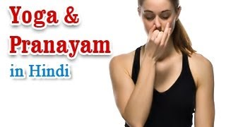 Yoga Aaur Pranayama - Health Wellness ,Yoga Breathing and Diet Tips in Hindi