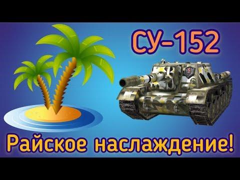 WoT Blitz. СУ-152-Райское наслаждение!